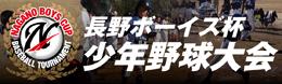 長野ボーイズ杯 少年野球大会